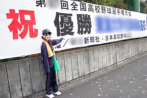 ガチだった。神奈川の甲子園優勝校マネージャーがAVに