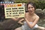 温泉番組でリポーターがセックス