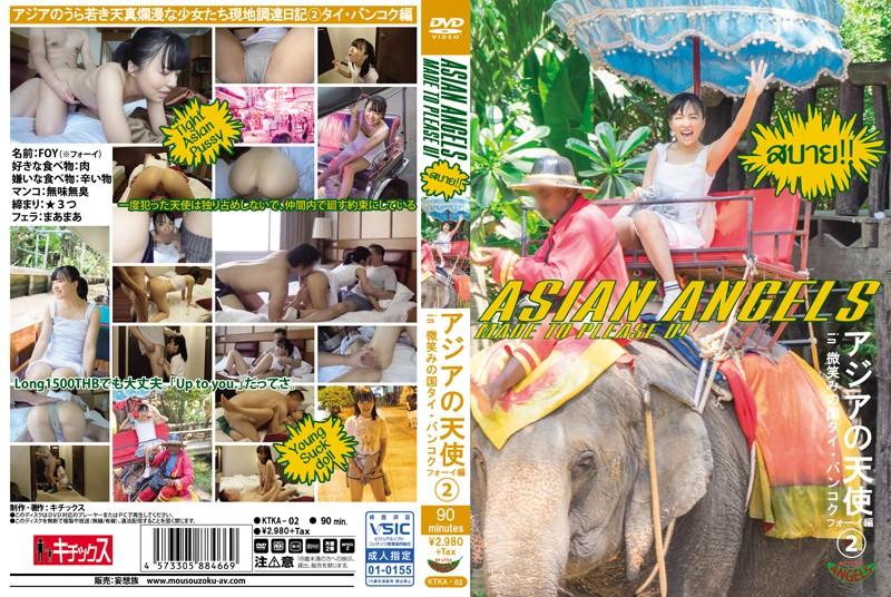 【ロリ】アジアの天使 in 微笑みの国タイ・バンコク