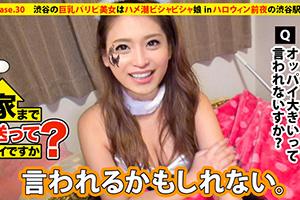 ドキュメンTVの 家まで送ってイイですか? case.30 ハロウィン前夜にハメ潮決壊!! 渋谷の巨乳パリピ美女は昭和気質で将棋が得意。その過去とは...?のエロ画像です