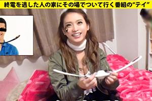 渋谷のパリピ美女をハロウィン前夜に簡単にお持ち帰りできてしまった件