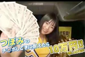 つぼみの凄テクを我慢できれば10万円!?