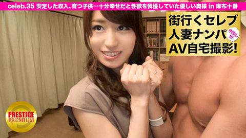 【街行くセレブ人妻をナンパ】池内涼子 34歳 専業主婦
