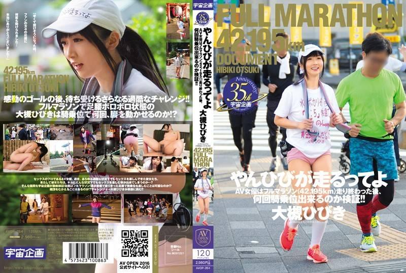 やんひびが走るってよ AV女優はフルマラソン(42.195km)走り終わった後、何回騎乗位出来るのか検証!!