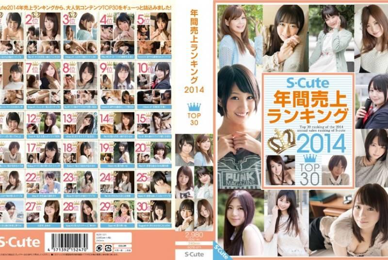 S-Cute 年間売上ランキング2014 TOP30