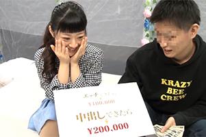 【素人】片思いしてるゼミ友と初Hのチャンス!福祉学部のマドンナと中出しできたら20万円ミッション!