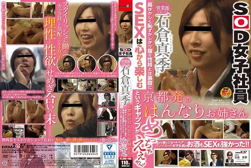 SOD女子社員 営業部 中途1年目 石倉真季(27) 京都発のはんなりお姉さん 奥ゆかしく恥ずかしがり屋な性格とは裏腹にSEXは心から楽しむというギャップがめっちゃえぇやん! 石倉真季