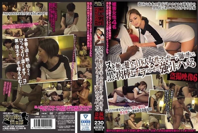 ヌキ無しの健全な日本人女性マッサージ師を呼んで、黒い肉棒をチラつかせて強引にハメる盗撮映像6