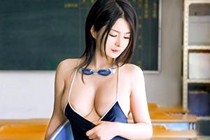 【綾瀬れん】スク水からハミ出るおっぱいのJKと誰もいない教室でSEX!