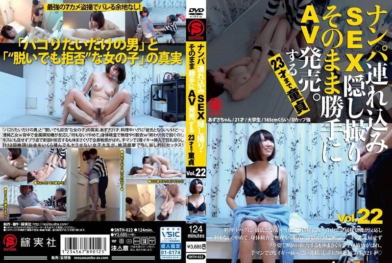 ナンパ連れ込みSEX隠し撮り・そのまま勝手にAV発売。する23才まで童貞 Vol.22