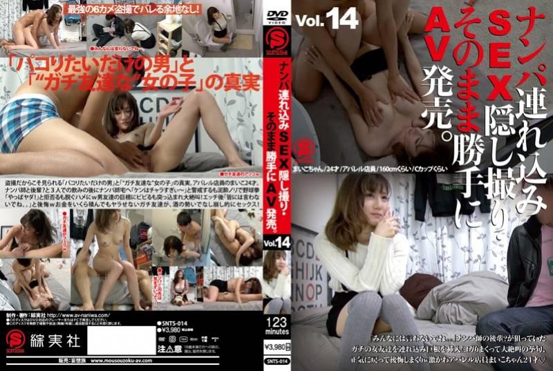 ナンパ連れ込みSEX隠し撮り・そのまま勝手にAV発売。Vol.14